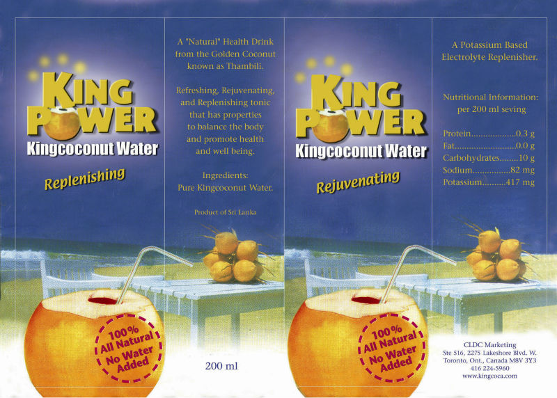 صور حبوب king power
