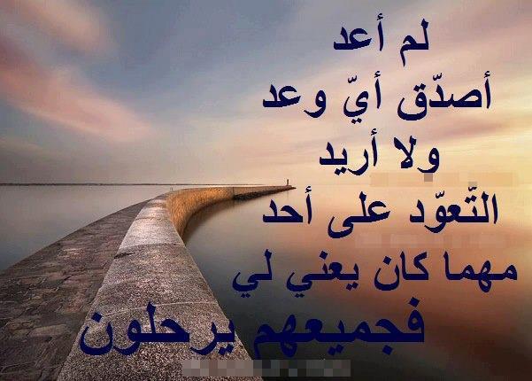 صورة خواطر حزن والم وفراق
