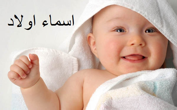 صورة اجمل اسم ولد