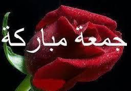 صورة جمعه مباركه واجمل الرسائل