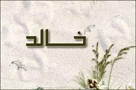 صور اسم خالد