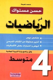 كتاب الرياضيات للسنة الرابعة متوسط