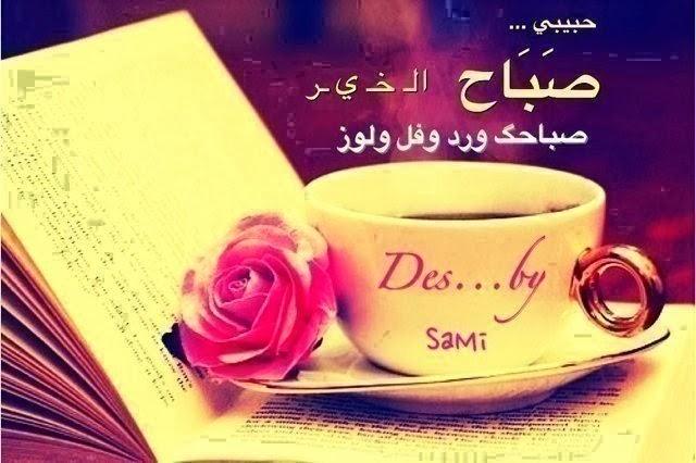 صورة صور صباح الخير صباح الورد