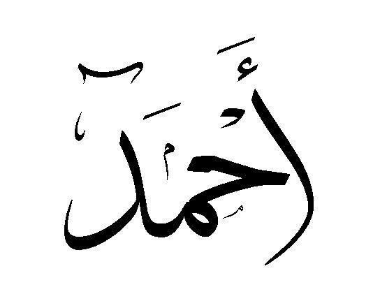 صور زخرف اسمك عربي