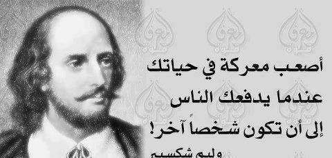 صورة اقوال شكسبير , مقولات لشكسبير 20160804 1054