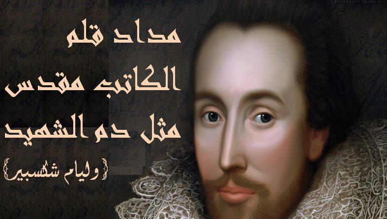 صورة اقوال شكسبير , مقولات لشكسبير 20160804 1055