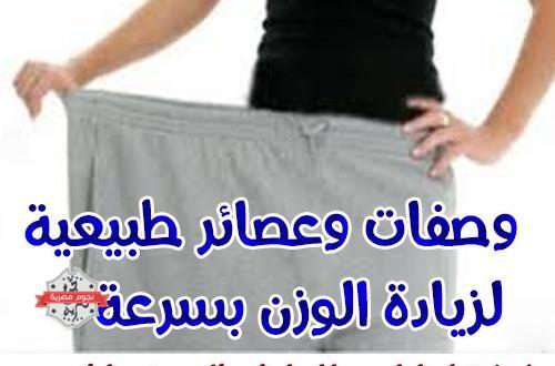 صورة وصفات لزيادة الوزن في اسبوع بدون حلبة