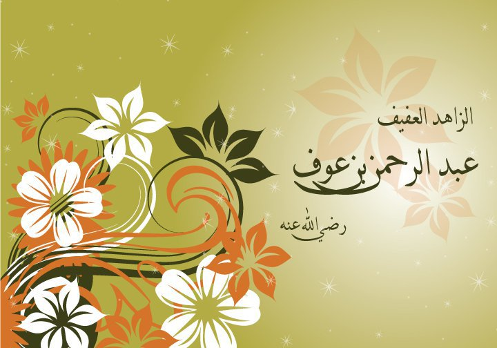 صورة موت عبد الرحمن بن عوف