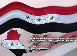 العراق 2019 خلفيات العراق متحركة 2019 Iraqi flag