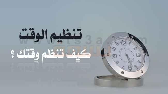 صور تنظيم الوقت