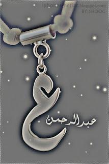 خلفيات اسماء عبد الرحمن