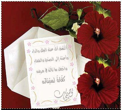 صورة دعوة شفاء