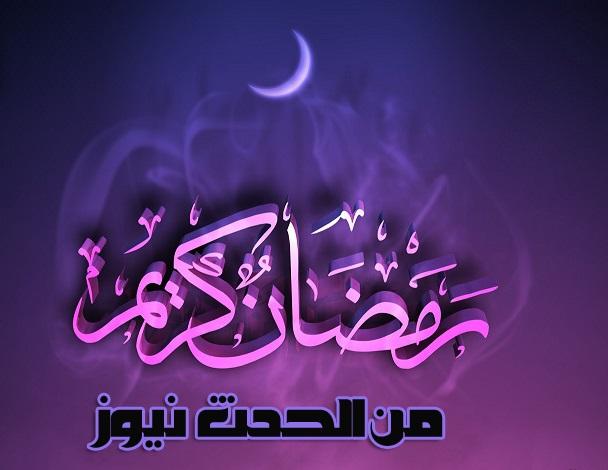 صورة مقالات عن شهر رمضان