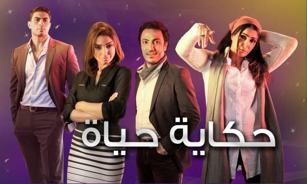 صورة ابطال مسلسل حكاية حياة , مسلسل غادة عبد الرازق