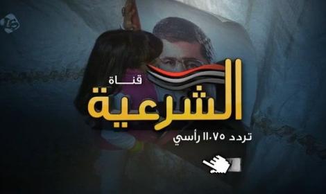 صور تردد قناة الشرعية على النايل سات