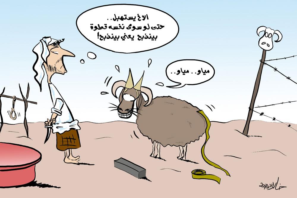 صورة كاريكاتير العيد , كاريكاتير عيد الاضحي