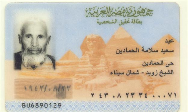 صورة صور بطاقات شخصيه
