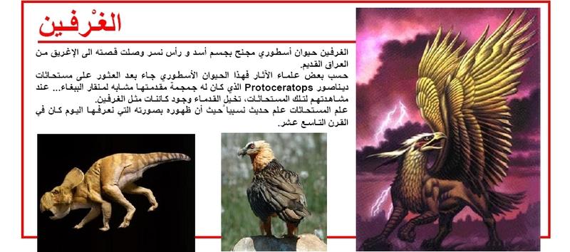 اغرب الكائنات الاسطورية في العالم