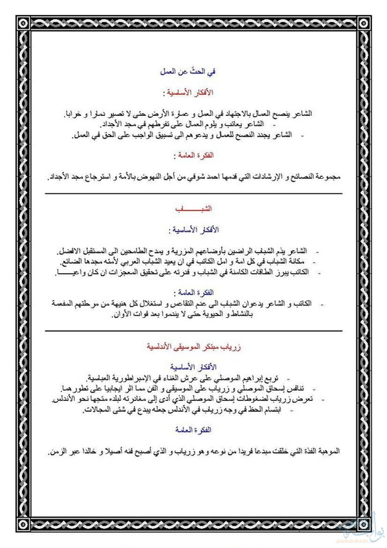 صور تحضير نصوص اللغة العربية 2 متوسط