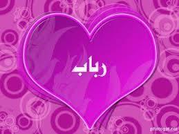 صورة ما معنى اسم رباب