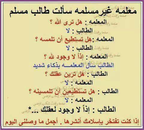 صورة فنون الرد عند العرب