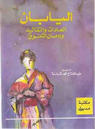 كتاب العادات الذرية pdf