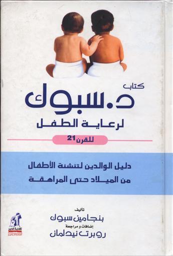 صورة كتاب دكتور سبوك لرعاية الطفل pdf