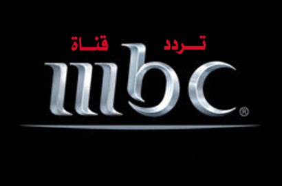 صورة تردد قنوات mbc