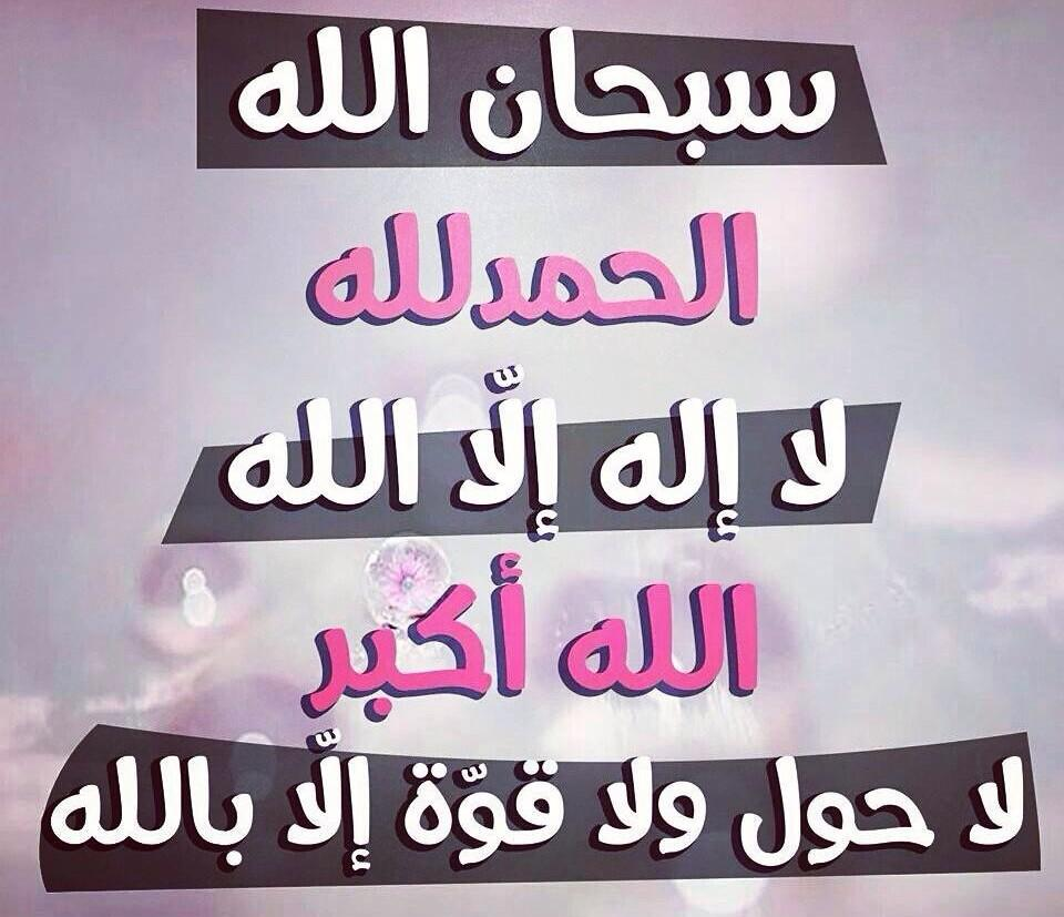 صوره سبحان الله والحمد لله والله اكبر