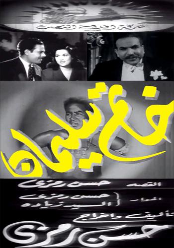صور فيلم خاتم سليمان