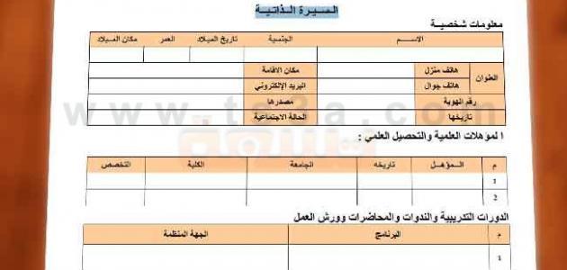 صورة انشاء سيرة ذاتية باللغة العربية