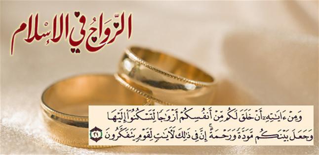 صور الحياة الزوجية في الاسلام pdf