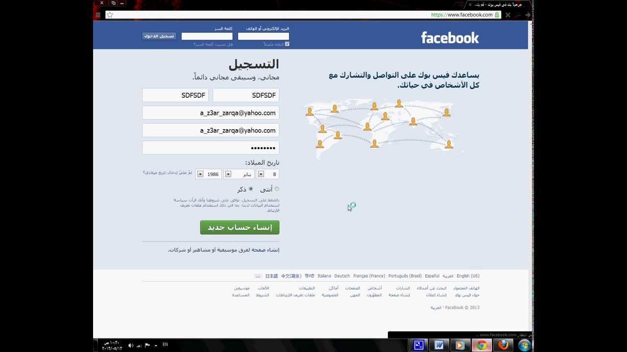 انشاء فيسبوك بدون ايميل