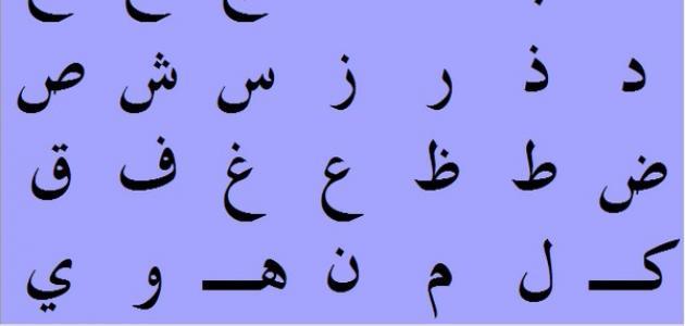 صورة كتابة الحروف العربية للاطفال