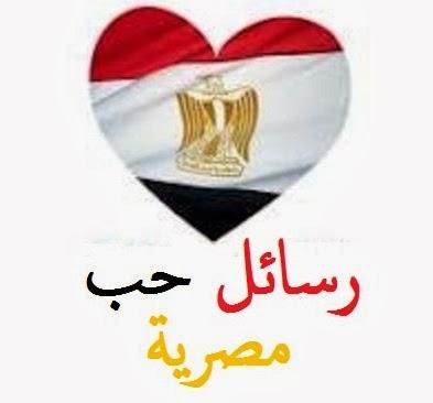 صورة اجمل مقال فى حب مصر