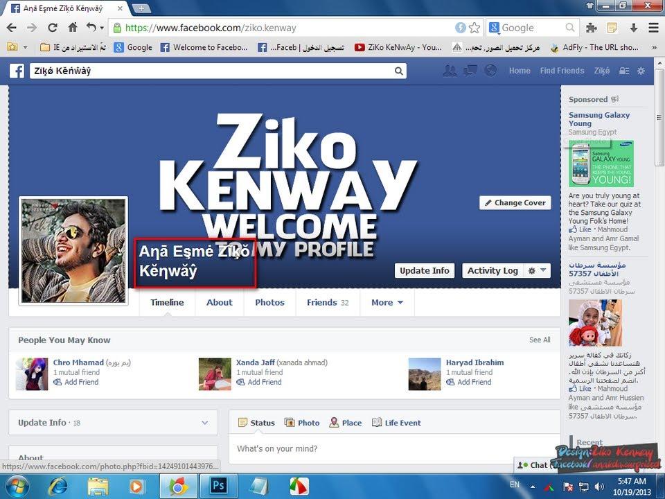 صور كتابة الاسماء مزخرفة بالانجليزي للفيس بوك