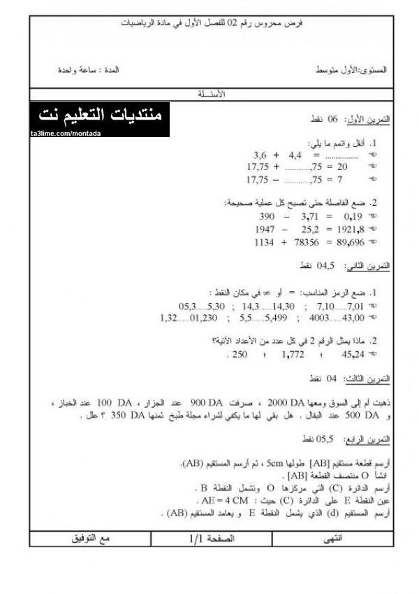 صورة مواضيع السنة الاولى متوسط في مادة الرياضيات