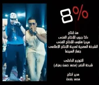 صورة تحميل مهرجان اصحى وصحى النايمين mp3