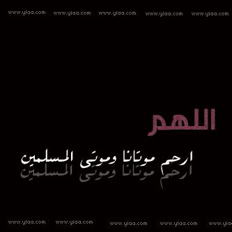 صور رحم الله موتانا وموتى المسلمين