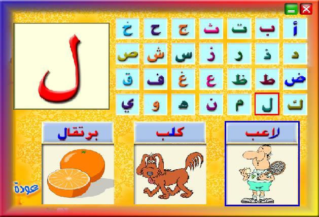 صور تعليم اطفال الروضة القراءة