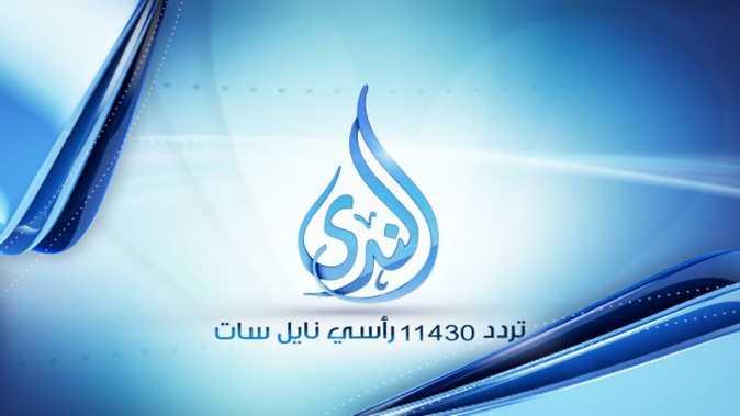 صورة تردد قناة الندى افلام