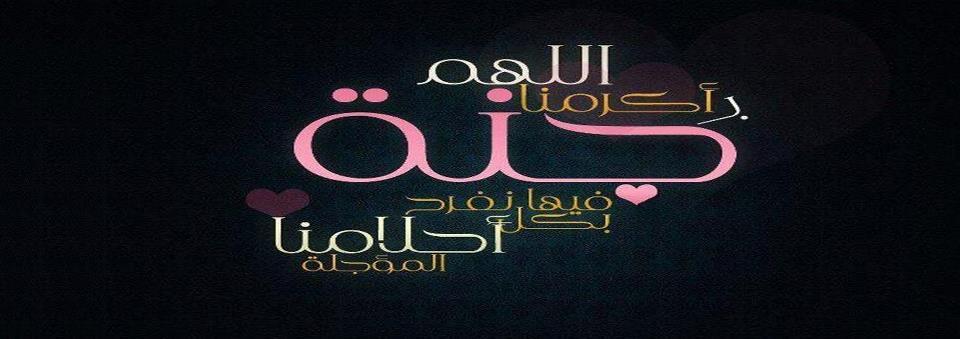 صور اسماء صفحات للفيس بوك دينية