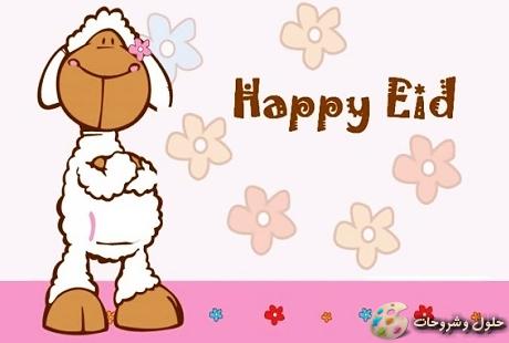 صورة رسائل عيد الاضحى المبارك للاصدقاء