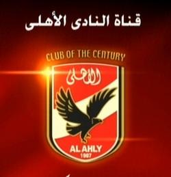 صورة تردد قناة الاهلى , قناه الاهلي