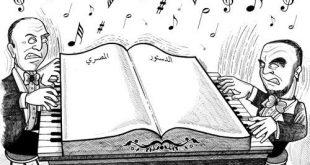 الدستور المصرى 2019 , كاريكاتير عن الدستور