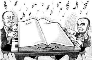 صور الدستور المصرى 2019 , كاريكاتير عن الدستور