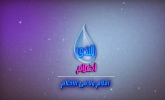 صورة قناة الندى افلام , تردد قناة الندى افلام