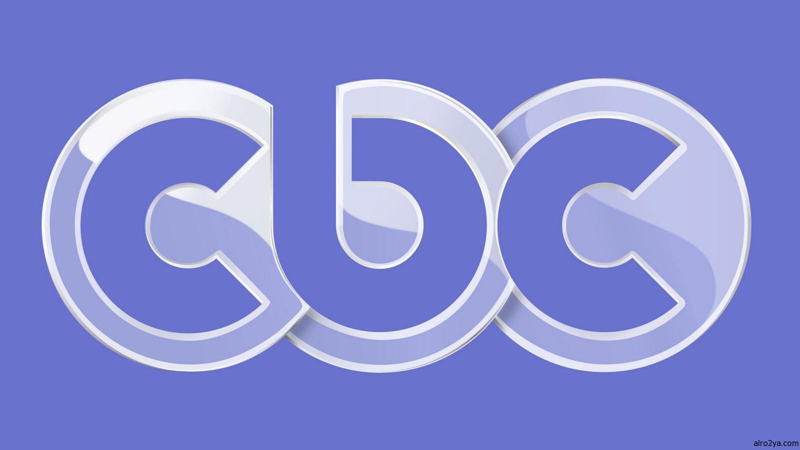 صورة تردد cbc سفرة , لكل ست بيت شطرة