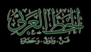 صور تعريف الخط العربي