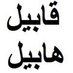 من قتل الاخر قابيل ام هابيل